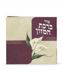 ברכון פרח קרם בורדו - ברכון 16 עמודים מודפסים בצבע מלא, כולל שבע ברכות וברכת מעין שלוש. ניתן להזמין את הברכון באמצעות האתר או בטלפון: 073-2046710