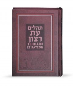 תהלים עת רצון עם תרגום לאנגלית בכריכה קשה ובהדפסה צבעונית. שמחונים מתמחה במשלוח ספרי תהילים בעיצובים יפהפיים לכל רחבי הארץ