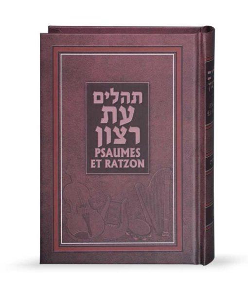 תהלים עת רצון עם תרגום לצרפתית בכריכה קשה ובהדפסה צבעונית. שמחונים מתמחה במשלוח ספרי תהילים בעיצובים יפהפיים לכל רחבי הארץ