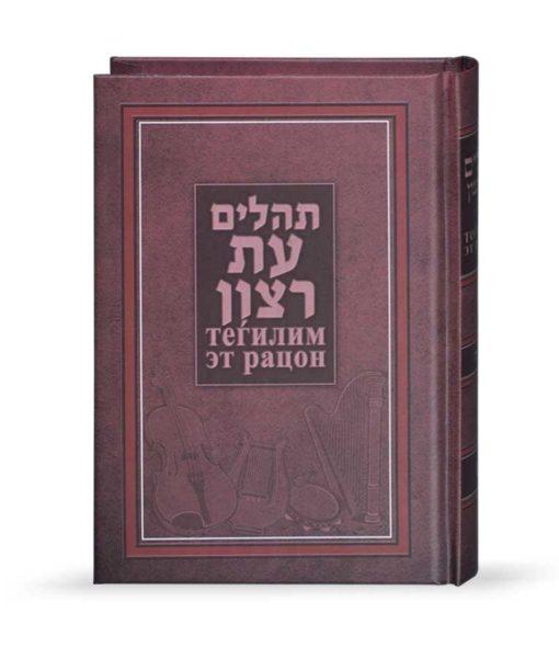 תהלים עת רצון עם תרגום לרוסית, כריכה קשה בהדפסה צבעונית ואפשרות להוספת הטבעה אישית. שמחונים מתמחה במשלוח ספרי תהילים בעיצובים יפהפיים לכל רחבי הארץ