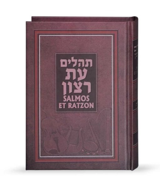 תהלים עת רצון עם תרגום לספרדית בכריכה קשה ובהדפסה צבעונית. שמחונים מתמחה במשלוח ספרי תהילים בעיצובים יפהפיים לכל רחבי הארץ